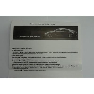 Модул за централно заключване Peugeot и Citroen